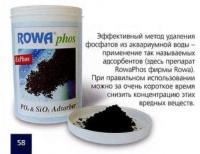Адсорбенты для удаления фосфатов из аквариумной воды