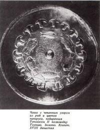Чаша с чеканным узором из рыб и цветов папируса