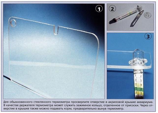 Для стеклянного термометра просверлите отверстие в крышке аквариума