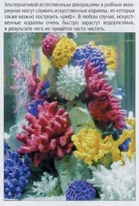 Искусственный кораллы в качестве декораций