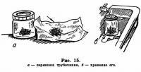 Рис. 15. Перевозка и хранение трубочника
